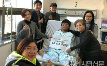 갑작스런 사고로 수천만원 병원비를 떠안게 된 이웃을 위해 시민들이 모금활동을 벌여 훈훈한 감동을 주고 있다. 10일 만에 후원금은 1900여만원이 모였다.
